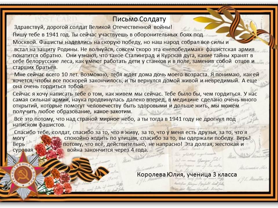 Письмо солдату с поздравлениями